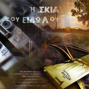Ο  Γρηγόρης Χαλιακόπουλος στό  μεταδεύτερο  (προσκεκλημένος αυτή τη  φορά...)