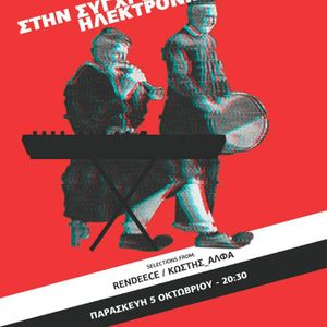 Speira Sessions presents Modern Greek Electronica (presented on 05.10.18)_Part I