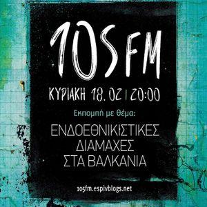 Θεματική εκπομπή 105FM με θέμα ενδοεθνικιστικές διαμάχες στα Βαλκάνια 18/2