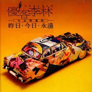 1995_ 午夜琴聲 - 優客李林與韓賢光散團前訪談 - 中廣流行網