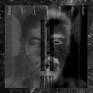 МАТЬ – MIXTAPE II (Пространство)