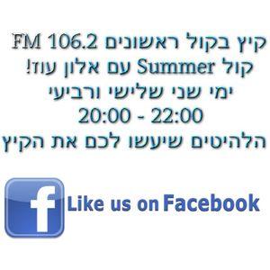 Summer קול עם אלון עוז 14.7.15