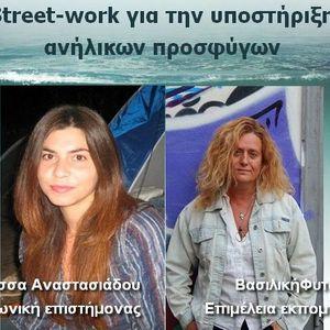 Η ομάδα του streetwork της ΑΡΣΙΣ για τους ανήλικους ασυνόδευτους πρόσφυγες στο StarClassic Radio