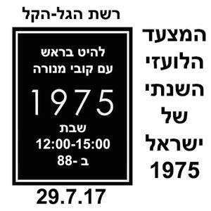המצעד הלועזי השנתי של ישראל 1975 עם קובי מנורה 29.7.18 - 88