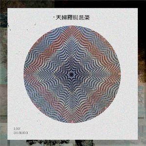Ouï FM rock-mix by OOF