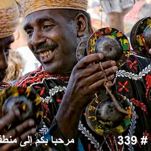 PCP#339... Welcome To The Gnawa Zone...