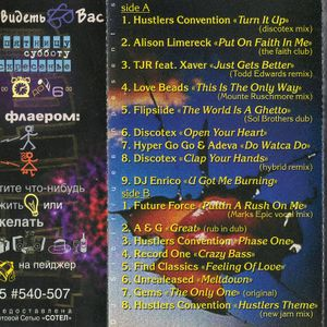 Faust (Vocal House) mixed by Sibirtsev 1998 Side B