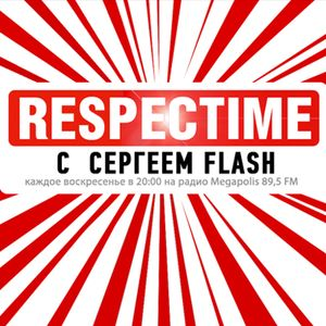 Sergey Flash - RESPECTIME 117 @ Megapolis FM. EWAN RILL GUEST MIX. (September 9, 2012)