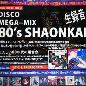 80's SHAONKAI Live at Disco ① MR.MEGA-MIX ライブ音源 (2016/07/31) 80's 謝音会 ① MC : Mr. M. & NOJIMAX