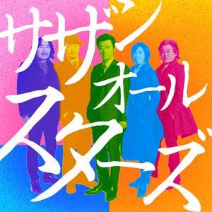 踊るサザン大MIX '15 夏。