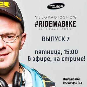 Вело-Радио-Шоу - Ride Ma Bike. 7-й выпуск. 18.09.2015