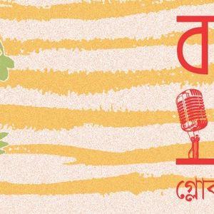 Bangla Baithak 23.08.15