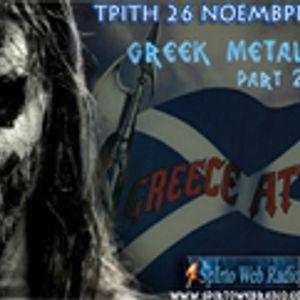 Guardians Of Night-Greek Metal Scene-Part #2-26/11/13 @ Spirto Web Radio