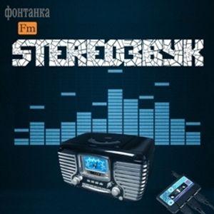 Stereoзвук— это авторская программа Евгения Эргардта (123)