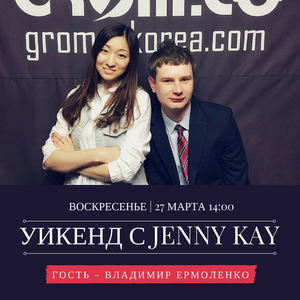 Weekend With Jenny K #04