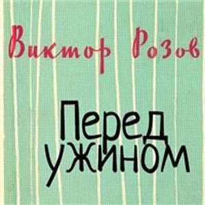 """Розов Виктор - """"Перед ужином"""""""