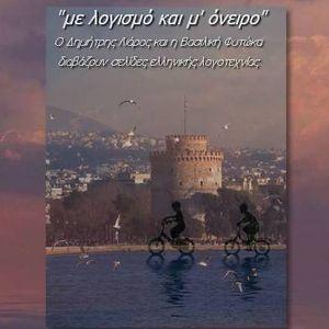 Η Θεσσαλονίκη μέσα από τα μάτια ποιητών και καλλιτεχνών