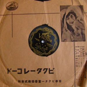 An exquisite hour of 78 rpm Part 1