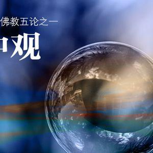 """""""中觀莊嚴論釋""""35輔導2016年08月27日.法師輔導"""