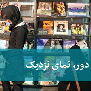برنامه هفتگی نمای دور، نمای نزدیک - آذر ۰۲, ۱۳۹۵