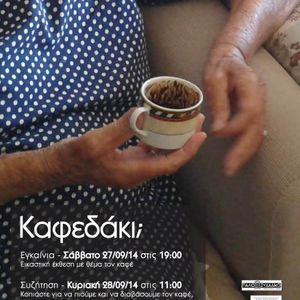 Καφεδάκι; - Passepartout #2