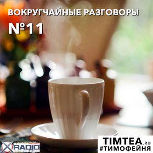 Вокругчайные разговоры №11 (27.10.2015)