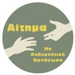 """Πυξίδα αλληλεγγύης: ο Σπύρος Ριζάκος για τα δέκα χρόνια λειτουργίας της ΜΚΟ """"ΑΙΤΗΜΑ"""""""