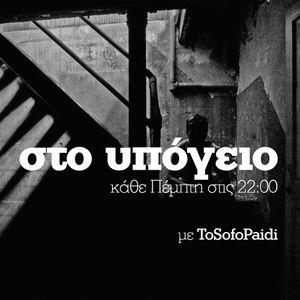 στο υπόγειο #5 @enforadio (12/2/2015)