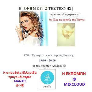 I EFIMERIS TIS TECHNIS EKPOMPI  25-02-20