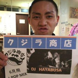 クジラ商店 6月用 J-POP MIX 一周年記念 スタッフリクエスト選曲