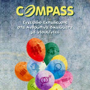 Την εκπαίδευση στα ανθρώπινα δικαιώματα (εγχειρίδια COMPASS, Compassito) παρουσιάζει η Ι. Πετρίτση