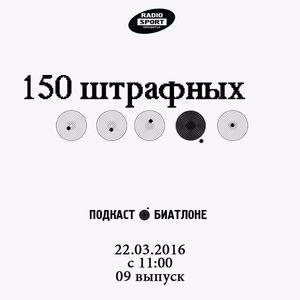 150 штрафных. 9-й выпуск. 22.03.2016