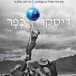 Israeli Disco, Funk & Groove Vinyl Mixtape