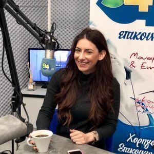 Η Άννα Ζαχαριάδου στον 94FM