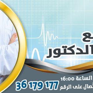 """برنامج """"مع الدكتور"""" 11- """"سرطان الثدي"""""""