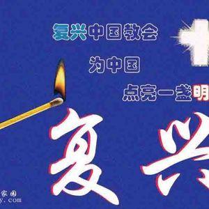 14、吴国铭牧师(晚)