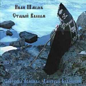 """Шмелев Иван - """"Старый Валаам"""""""