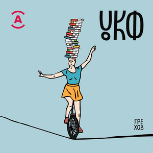 Український Креативний Фонд — 05/10/2019 — Випуск 1. Мистецтво VR/AR