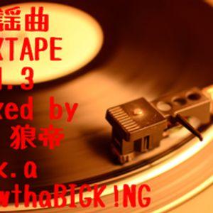 昭和歌謡MIXTAPE vol.3-NEWERA-