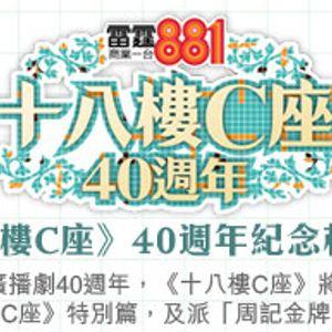雷霆881廣播劇18樓C座之六四紀念館