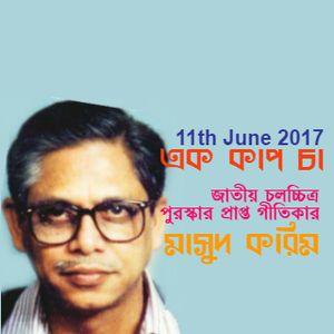 "Ek Cup Cha 11th June 2017 Tribute to Masud Karim &  একটি আলেখ্য,"" চাঁদঃ বিভ্রান্তি না ভালবাসা"""