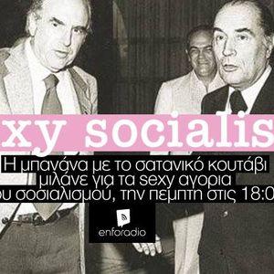 δικαίωμα στην τεμπελιά - Sexy Socialists (12/2)