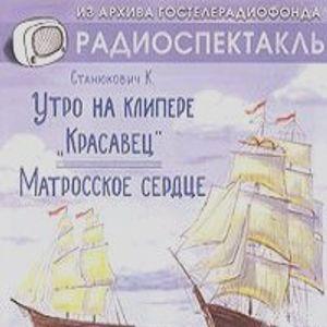 "Станюкович - ""Утро на клипере ""Красавец"""". ""Матросское сердце"""