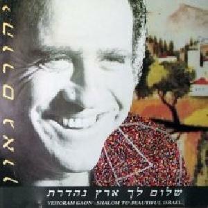 'בשעה טובה' עם שילת מיארה - ספיישל שירי ארץ ישראל