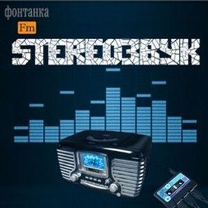 Stereoзвук— это авторская программа Евгения Эргардта (136)