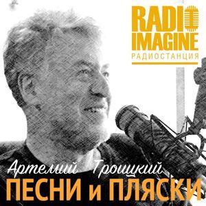 Машина Времени (РФ), Katerina Tsiridou (Greece) и другие в «Песнях и Плясках».