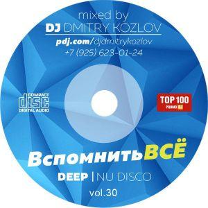 DJ DMITRY KOZLOV - ВСПОМНИТЬ ВСЕ !!! vol.35 (DEEP & G-HOUSE)