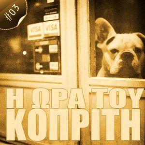 H Ora tou Kopriti 03   John Kopros