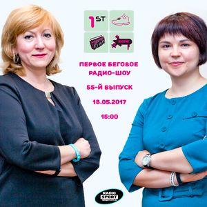 Первое Беговое Радио-Шоу. 55-й выпуск. 18.05.2017