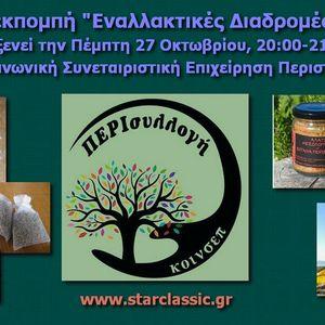 """Η Κοιν.Σ.Επ. """"ΠΕΡΙΣΥΛΛΟΓΗ"""" στις Εναλλακτικές Διαδρομές του StarClassic Radio"""